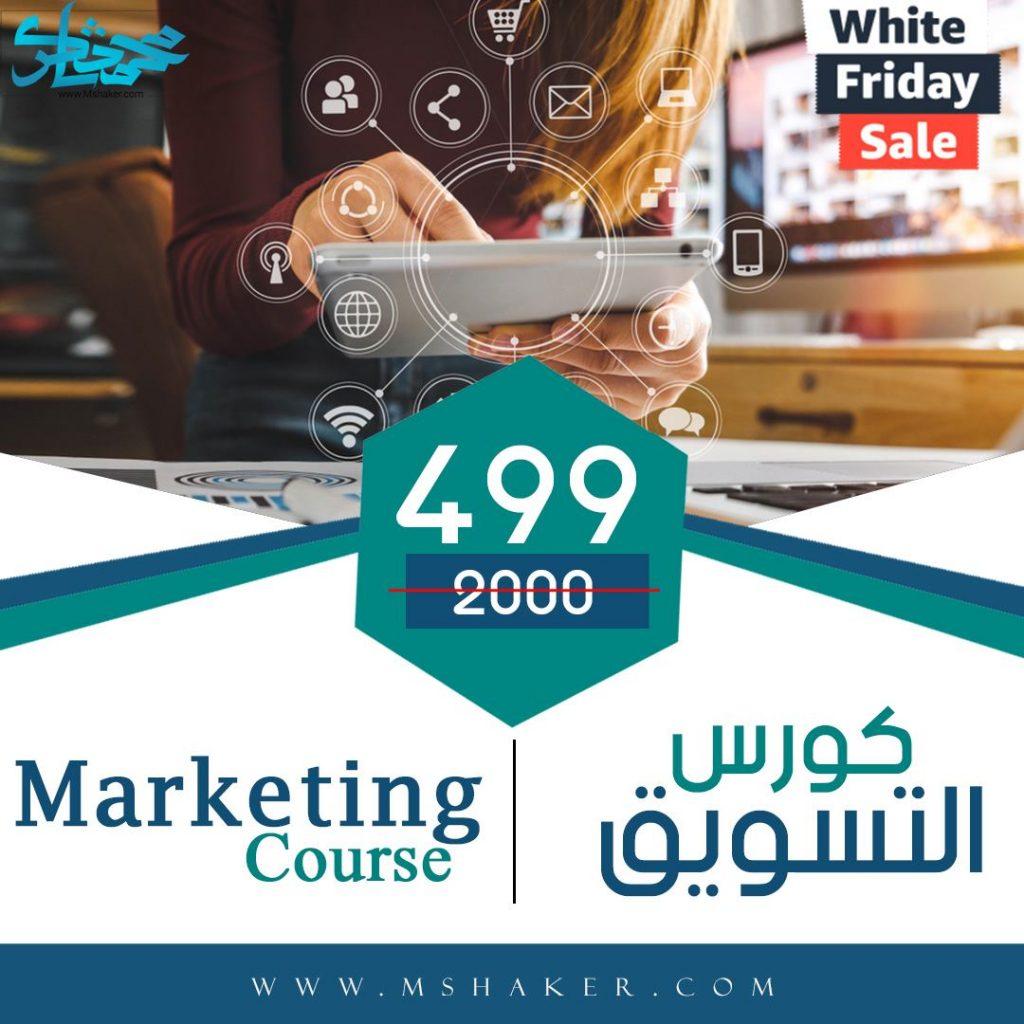 التسويق محمد شاكر