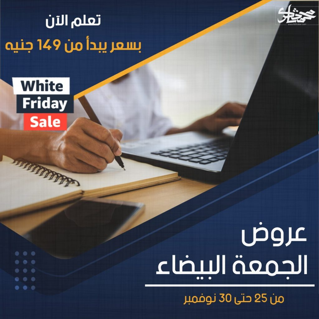الجمعة البيضاء، محمد شاكر