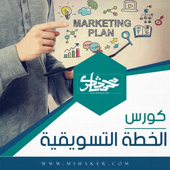 الخطة التسويقية محمد شاكر