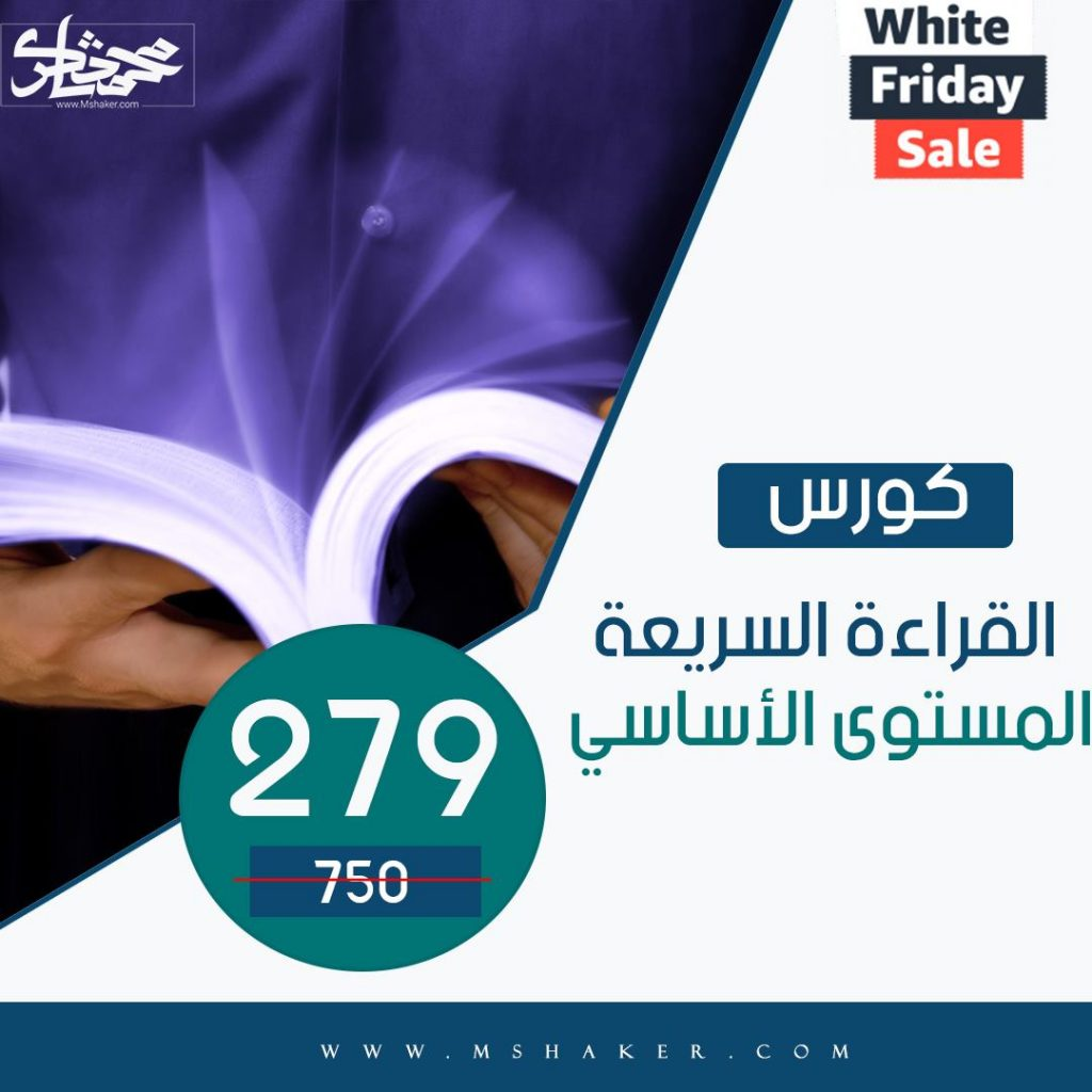 القراءة السريعة الأساسي محمد شاكر