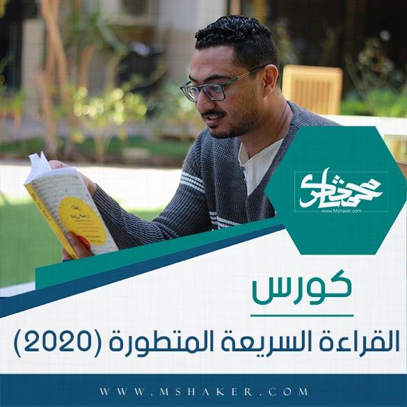 القراءة السريعة المتطورة محمد شاكر