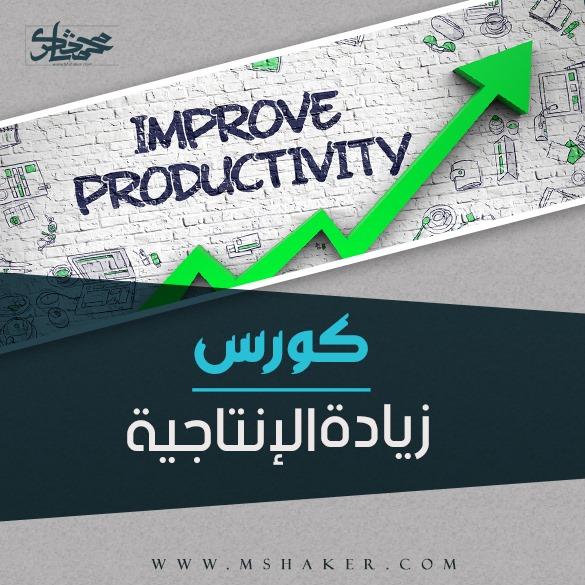 زيادة الإنتاجية محمد شاكر