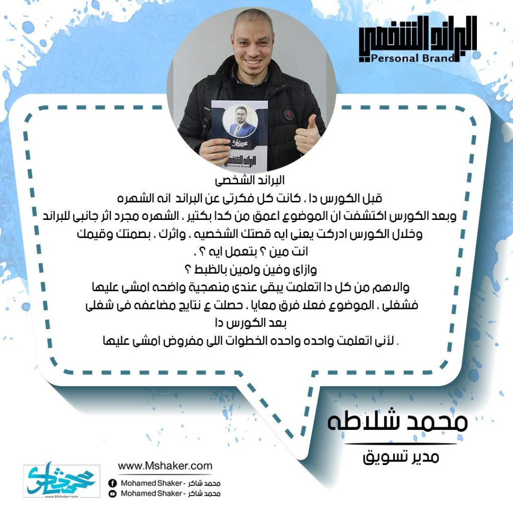 البراند الشخصي محمد شاكر